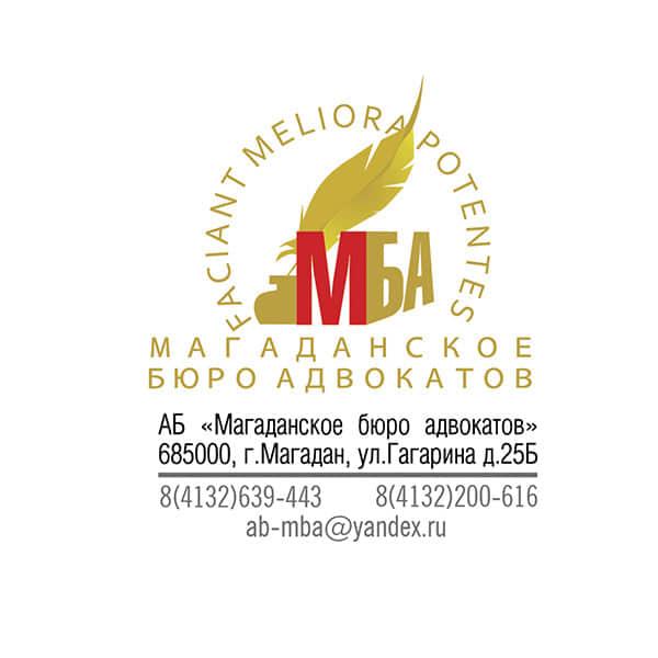 """АБ """"Магаданское бюро адвокатов"""""""